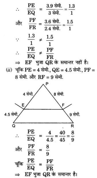 UP Board Solutions for Class 10 Maths Chapter 6 page 142 2.1