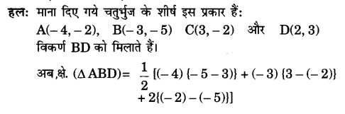 UP Board Solutions for Class 10 Maths Chapter 7 page 188 4.1