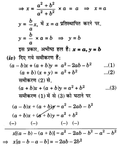 UP Board Solutions for Class 10 Maths Chapter 3 page 75 7.3