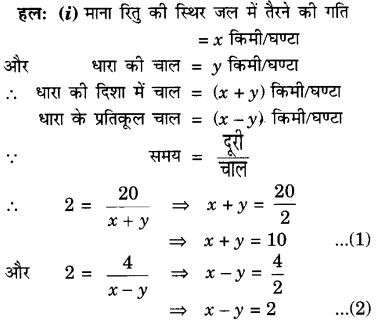 UP Board Solutions for Class 10 Maths Chapter 3 page 74 2