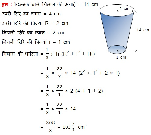 NCERT Maths Textbook For Class 10 Solutions Hindi Medium Surface Areas and Volumes 13.1 51