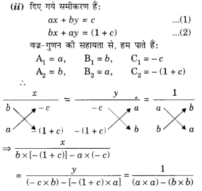 UP Board Solutions for Class 10 Maths Chapter 3 page 75 7.1