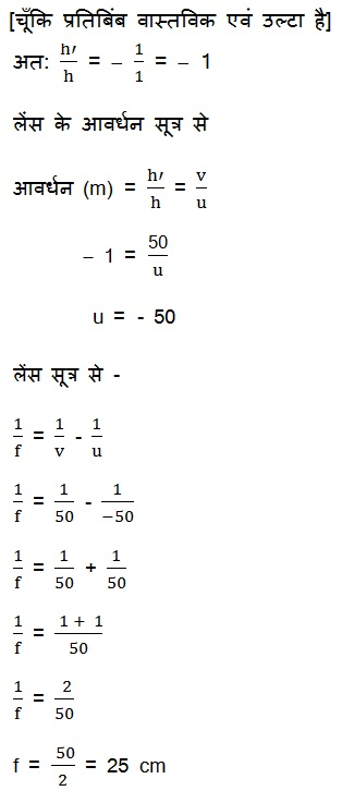 NCERT Solutions for Class 10 Science Chapter 10 Light Reflection and Refraction (Hindi Medium) 6