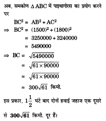 UP Board Solutions for Class 10 Maths Chapter 6 page 164 11.2