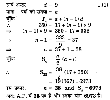 UP Board Solutions for Class 10 Maths Chapter 5 page 124 6.1