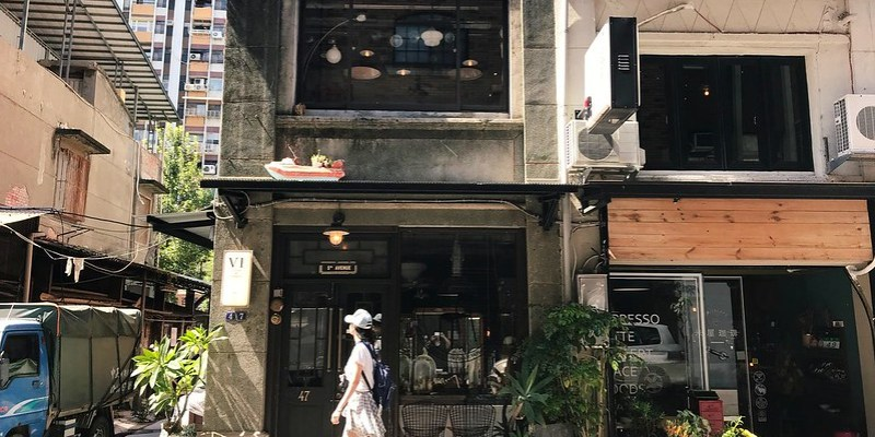 台北咖啡|Congrats Cafe|吃布丁是件大事!誤闖古董收藏家的客廳?我只想用咖啡換一整個復古午後