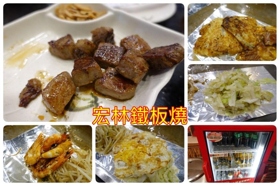 [桃園美食]宏林鐵板燒~中華路上的平價鐵板燒.雙人套餐與牛排海鮮超下飯的美味料理 @VIVIYU小世界