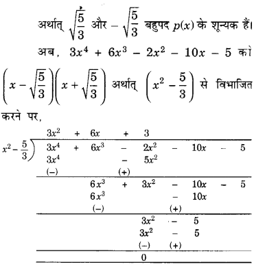 UP Board Solutions for Class 10 Maths Chapter 2 page 39 3.1