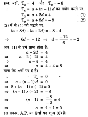 UP Board Solutions for Class 10 Maths Chapter 5 page 116 9