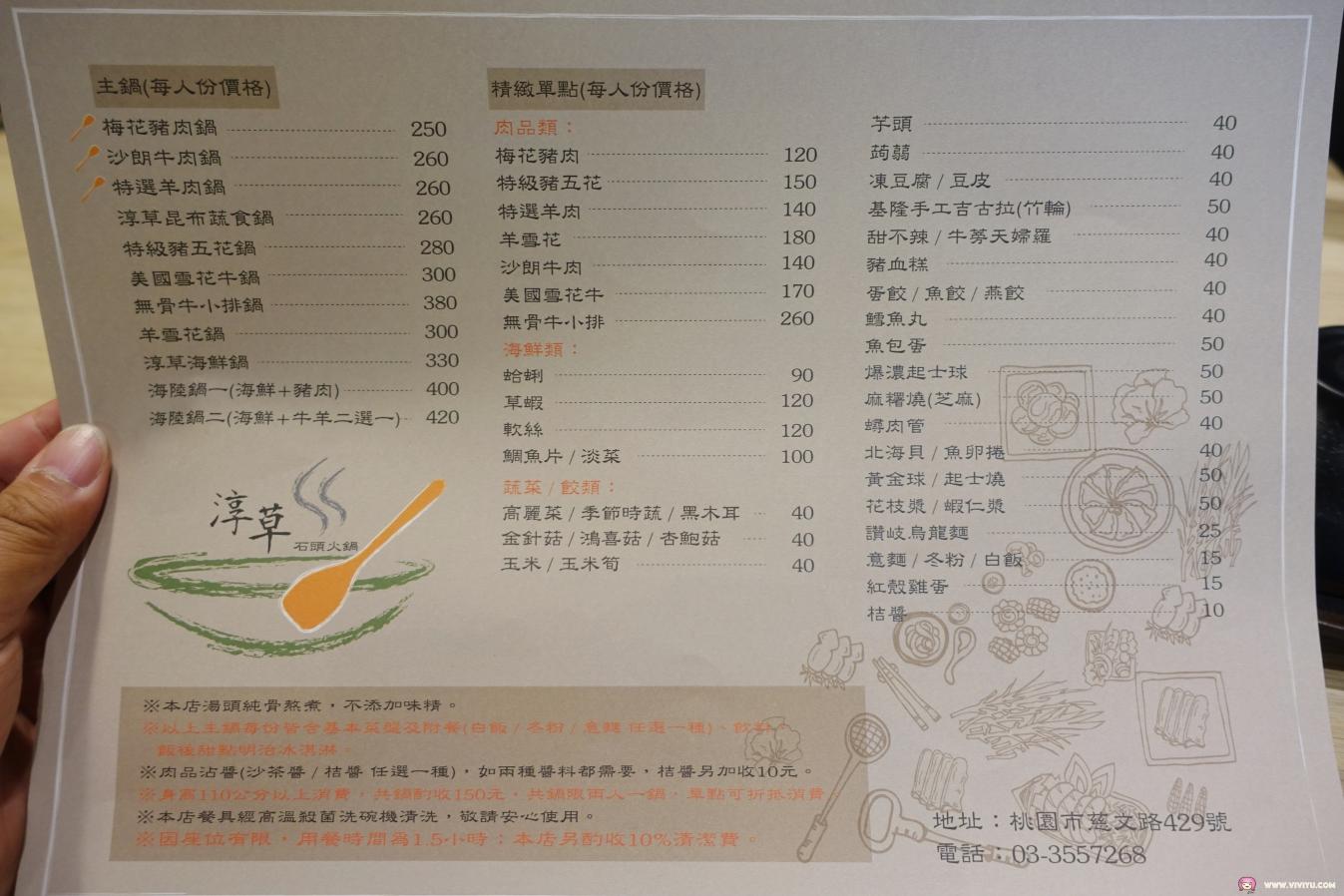 (關門大吉)[桃園美食]淳草石頭火鍋~位於慈文路蓮華寺附近.新開無煙迷你石頭火鍋店.飲料與明治冰淇淋吃到飽 @VIVIYU小世界