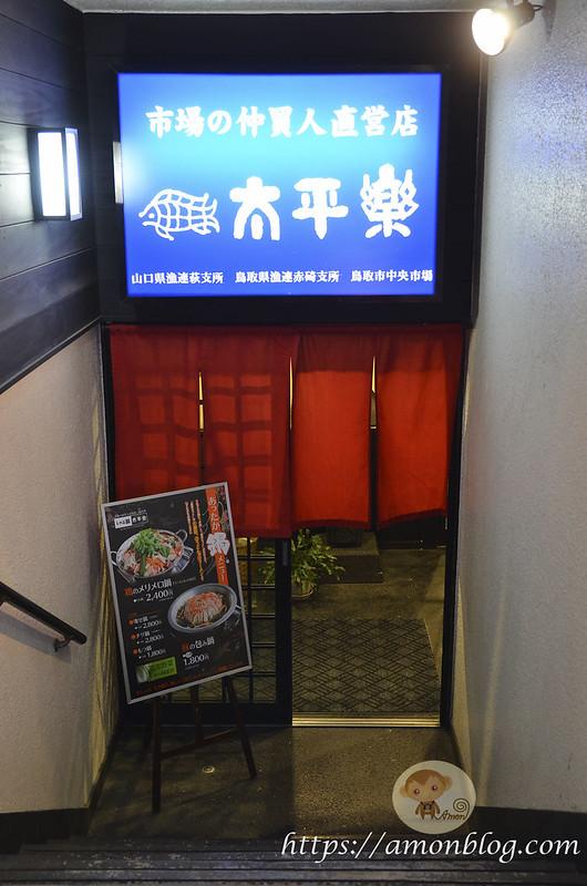 鳥取太平樂-30