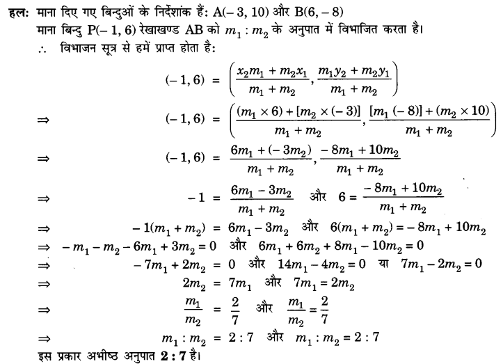 UP Board Solutions for Class 10 Maths Chapter 7 page 183 4