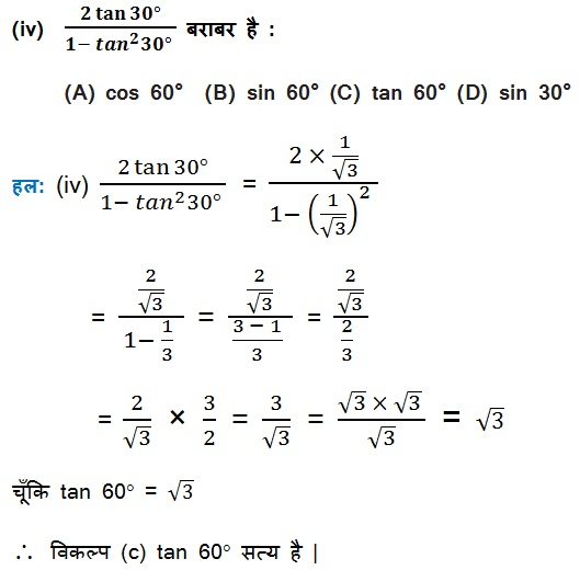 NCERT Solutions For Class 10 Maths PDF Free Hindi Medium 8.1 20