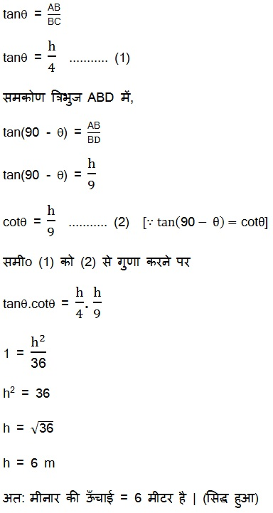 NCERT Maths Textbook Solutions For Class 10 Hindi Medium 9.1 33
