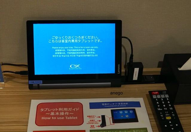 京急EX Inn タブレット