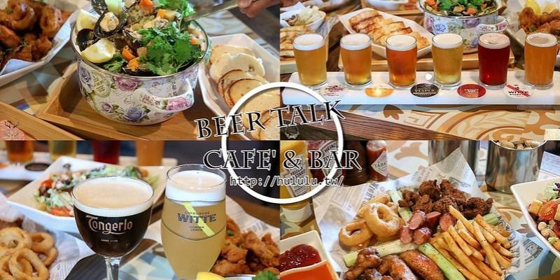 台南美食聚餐  週年慶活動開催中!多款獨家比利時啤酒,搭配啤酒風味菜色太美味。「Beer Talk Cafe' & Bar -台南店」|精釀啤酒|現打啤酒|美式聚餐|