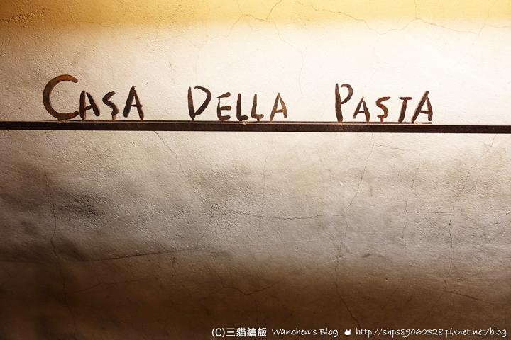 義麵坊 casa della pasta