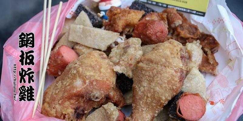 台南美食 午茶來點台式味,酥脆多汁炸雞味!七里香必點大推薦。『銅板炸雞』海安路 府前路 外送 