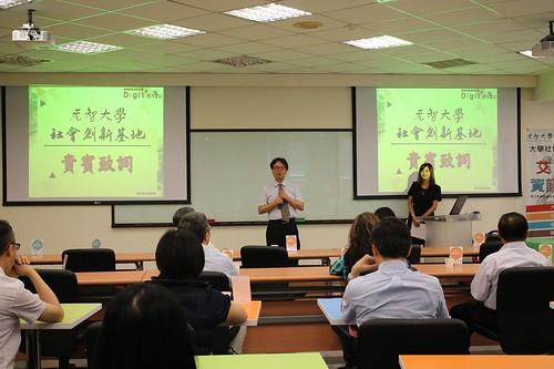 社創前瞻 基地弘揚  元智大學社會創新基地正式啟用