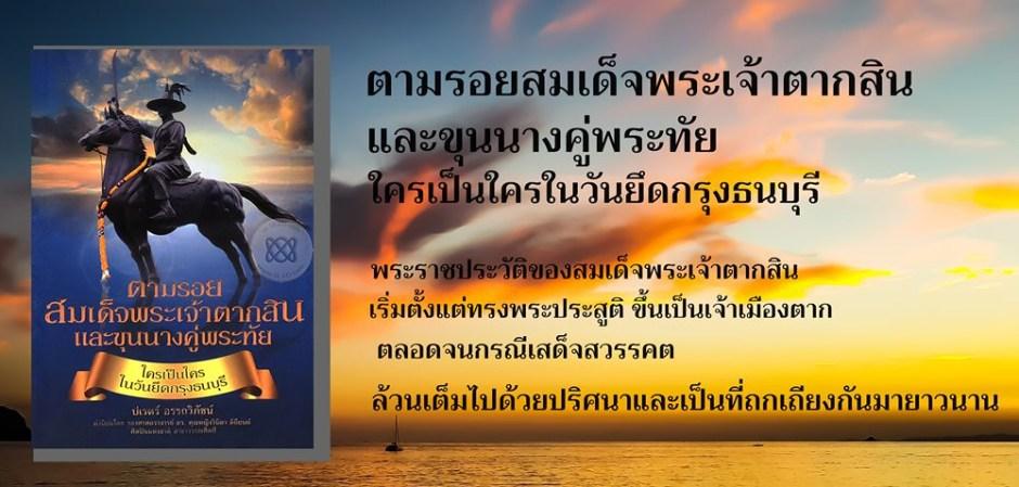 แนะนำหนังสือพระเจ้าตากสิน