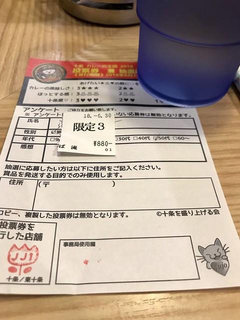 十条 カレーの王国2018 投票券