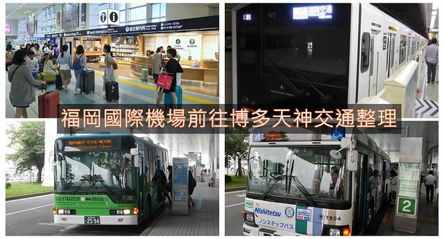 福岡國際機場前往博多,天神的交通整理(西鐵巴士,福岡地下鐵空港線) @ 來一球叭噗日本自助攻略 :: 痞客邦