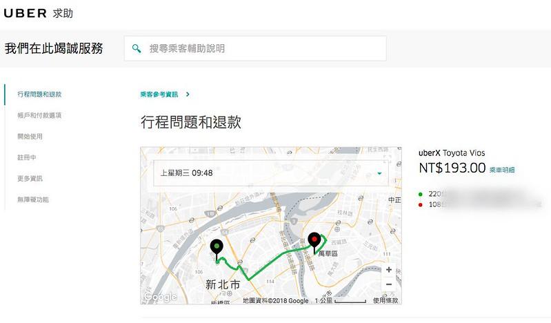 Uber優步搭乘經驗&注意事項 (前3次折價100元優惠碼分享) | TERESA的旅遊筆記