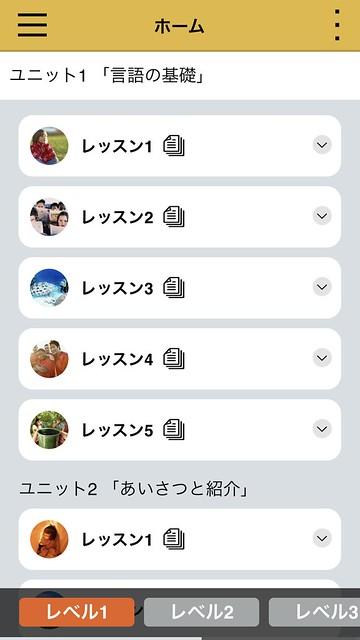 ロゼッタストーン アプリ