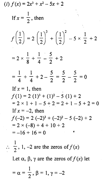 rd-sharma-class-10-solutions-chapter-2-polynomials-ex-2-2-1