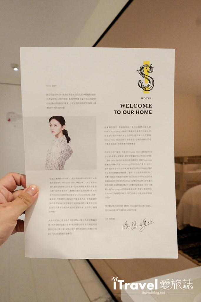台北飯店推薦 S Hotel (30)