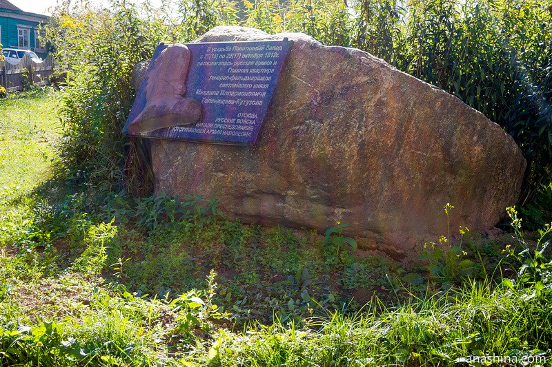 Памятный камень, Полотняный завод