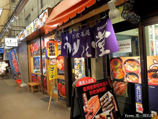 札幌市「中央批發市場場外市場」美食整理(鮮魚,蔬菜水果,乾貨,美味海鮮~~) @ 來一球叭噗日本自助攻略 ...