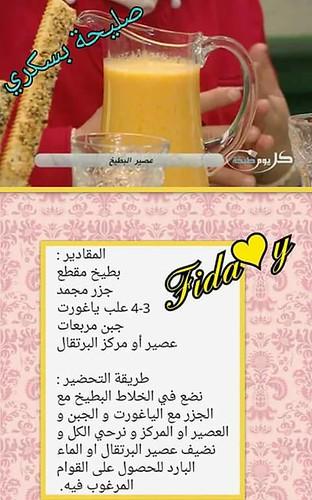 عصير البطيخ-003  عصير البطيخ-003 41713443401 e1543a1de7