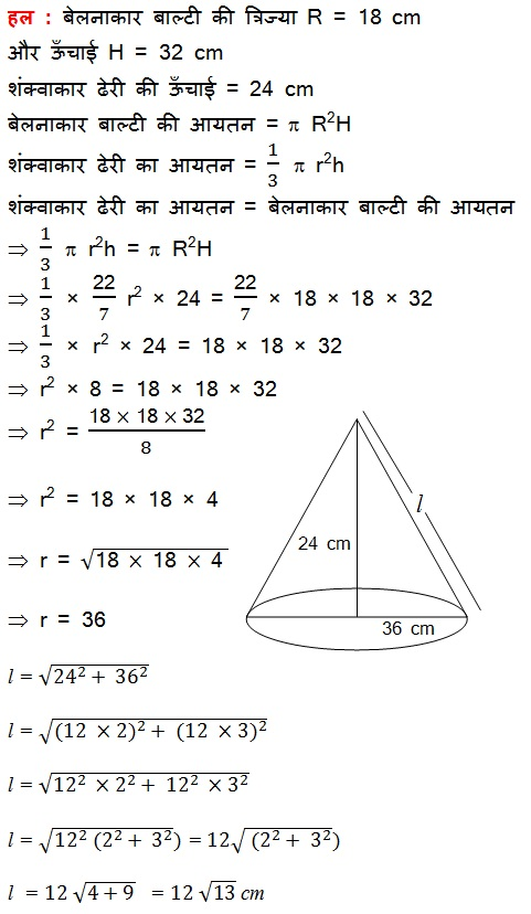 NCERT Maths Book Solutions For Class 10 Hindi Medium Surface Areas and Volumes 13.1 48