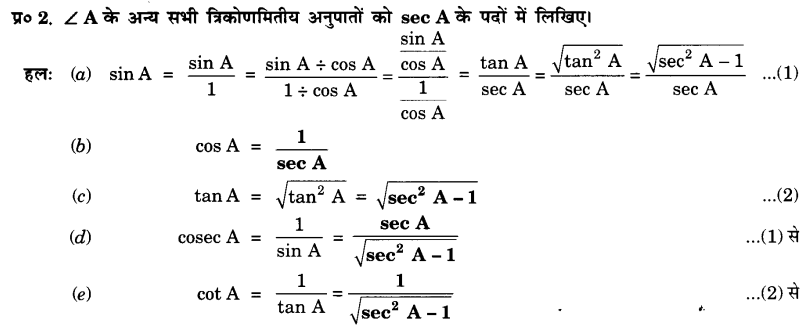 UP Board Solutions for Class 10 Maths Chapter 8 Introduction to Trigonometry page 213 2