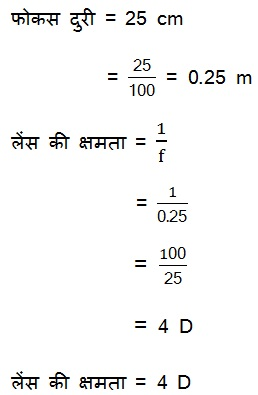 NCERT Solutions for Class 10 Science Chapter 10 Light Reflection and Refraction (Hindi Medium) 7