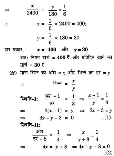 UP Board Solutions for Class 10 Maths Chapter 3 page 69 4.2