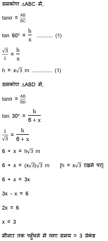 NCERT Maths Textbook For Class 10 Solutions Hindi Medium 9.1 31