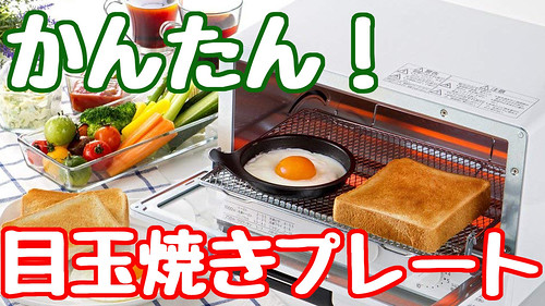 かんたん目玉焼きプレート_edited-1