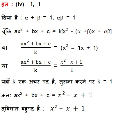NCERT Solutions For Class 10 Maths PDF Chapter 2 Polynomial 2.2 23