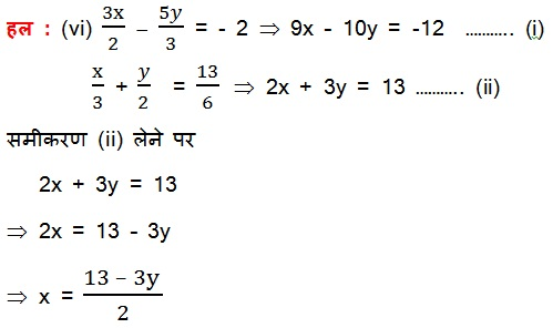 NCERT Book Solutions For Class 10 Maths Hindi Medium