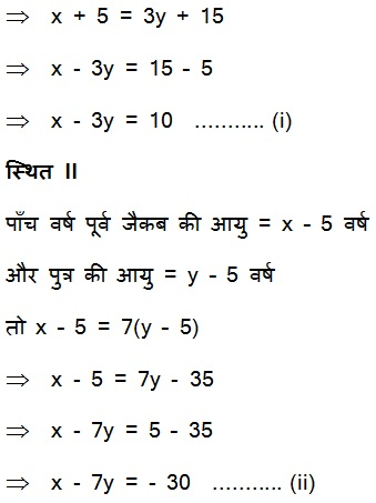 NCERT Solutions for class 10 Maths Chapter 3 Exercise 3.7 in English