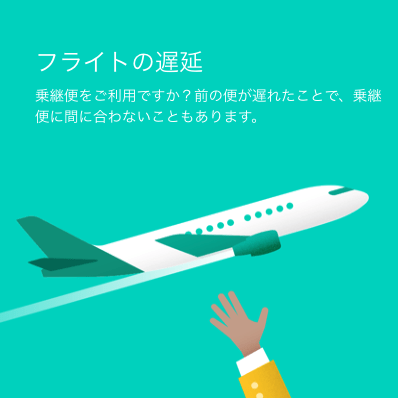 Kiwi_com_保証-01