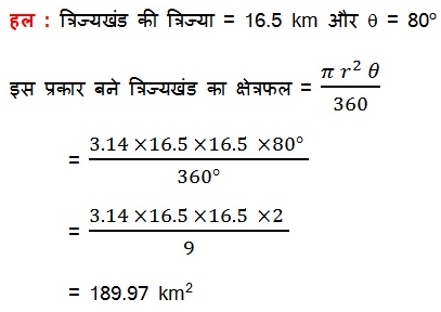 CBSE NCERT Maths Solutions For Class 10 Hindi Medium Areas Related to Circles 30