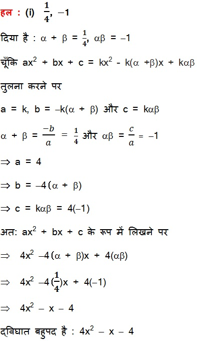 Download NCERT Solutions For Class 10 Maths Hindi Medium Chapter 2 Polynomial 2.2 20