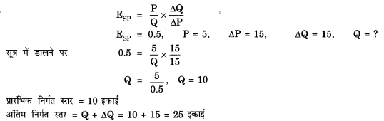 NCERT Solutions for Class 12 Microeconomics Chapter 4 Theory of Firm Under Perfect Competition (Hindi Medium) 26