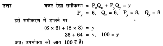 NCERT Solutions for Class 12 Microeconomics Chapter 2 Theory of Consumer Behavior (Hindi Medium) 8