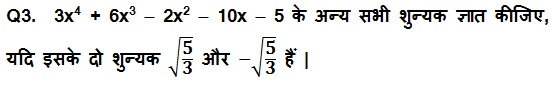 NCERT Maths Book Solutions For Class 10 Hindi Medium Chapter 2 Polynomial 2.3 32
