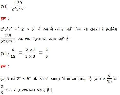NCERT Solutions for Class 10th Mathematics Chapter 1 Real Numbers (Hindi Medium) 1.2 29