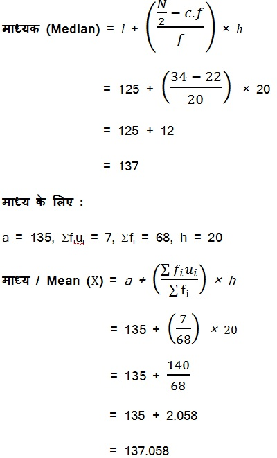 CBSE NCERT Solutions For Class 10 Maths Hindi Medium Statistics 14.1 54
